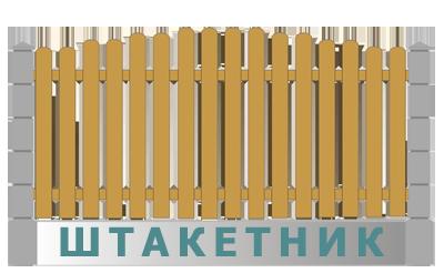 Штакетник забор по выгодной цене